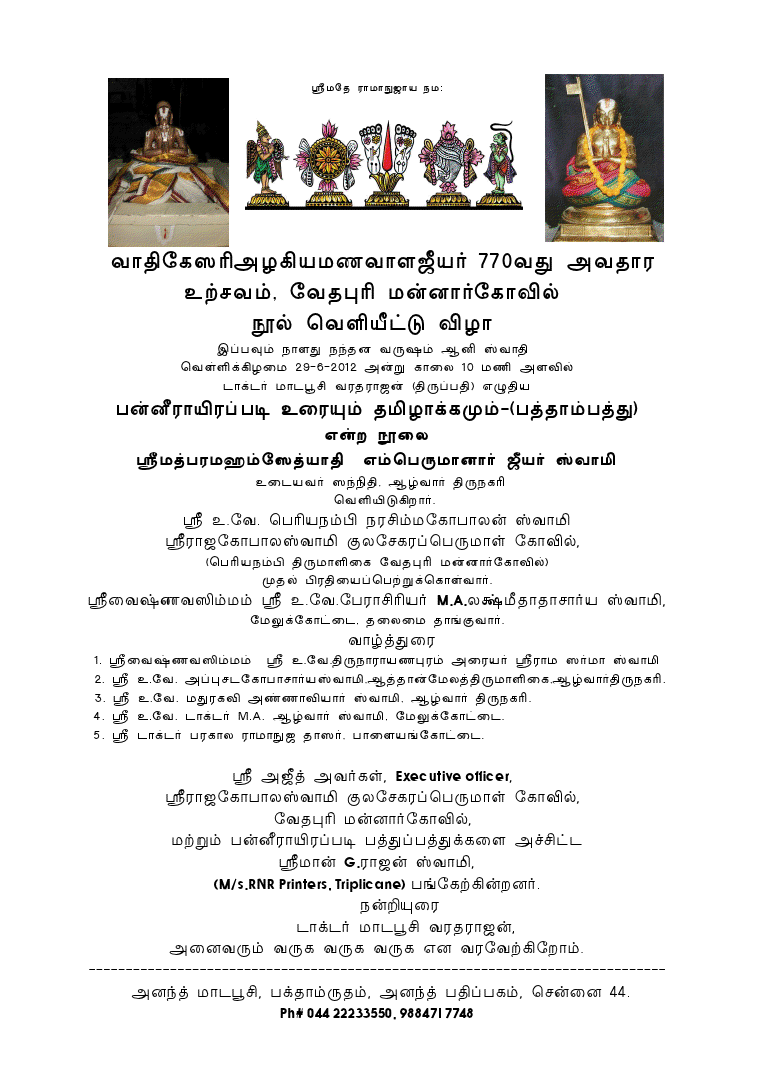 Book release of final pathu of panneerayirappadi with tamil meanings the final tenth pathu of panneerayirappadi meaning in tamil will be released on auspicious day of vadhi kesari azhagiya manavala jeeyars 770th stopboris Image collections