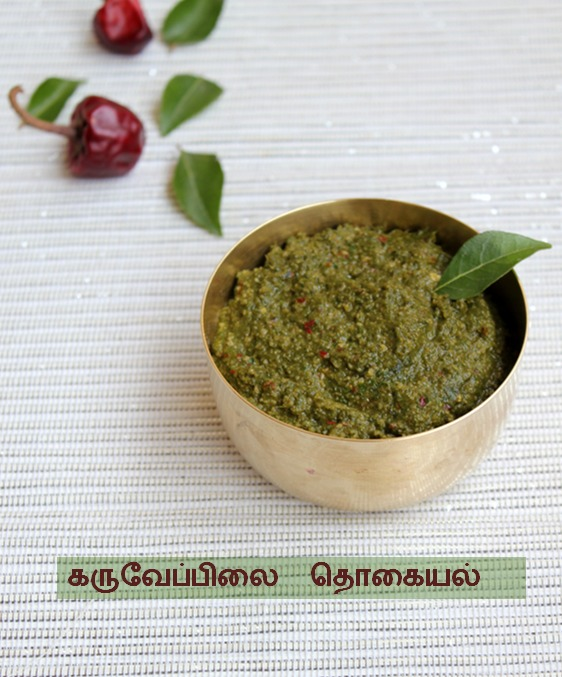 curry leaves thogayal