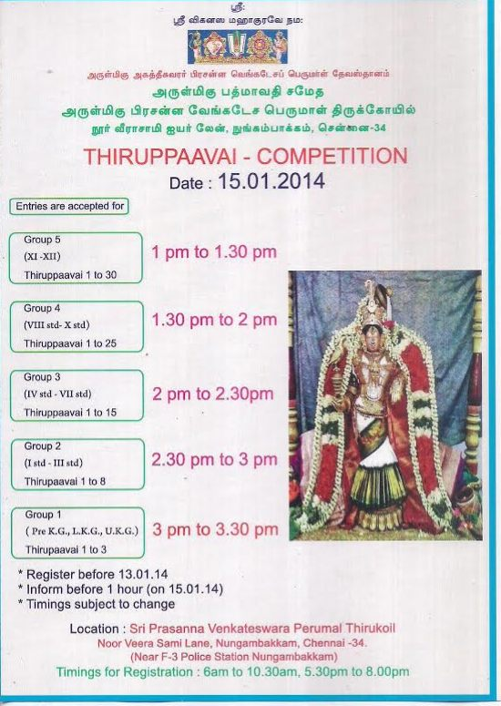Thiruppavai Competition