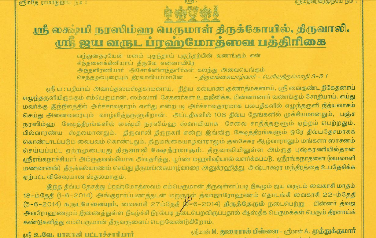 Thiruvali Utsavam Invite1