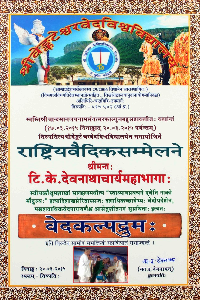 Tirupati veda Vedanga and Shastra Conference in sanskrit-2015-00