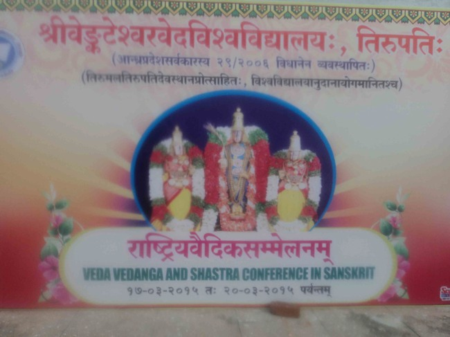 Tirupati veda Vedanga and Shastra Conference in sanskrit-2015-26