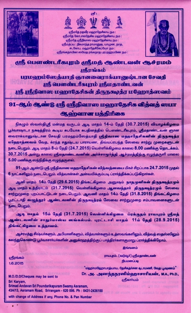 invitation_tamil