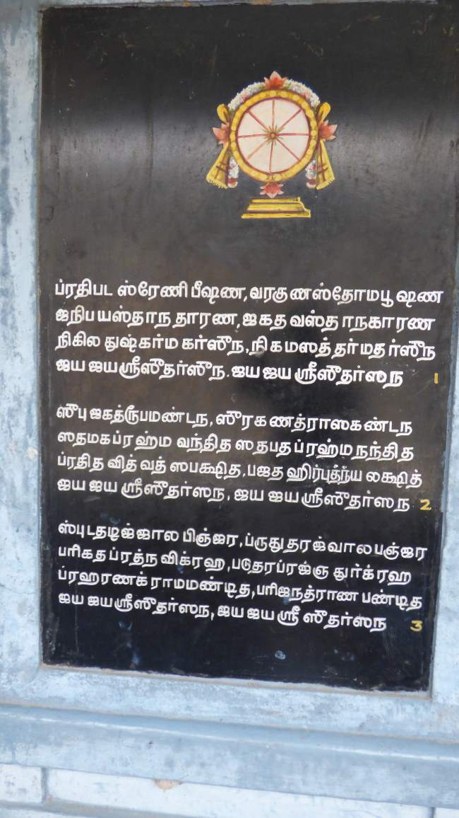 nagereshu-kanchi-pandava-dhootha-perumal-temple-travalogue-007