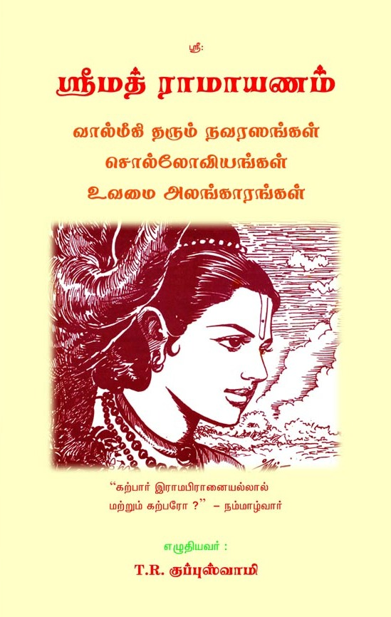 Book Release: Two Books on the Epics by Sri Kuppuswami Iyengar