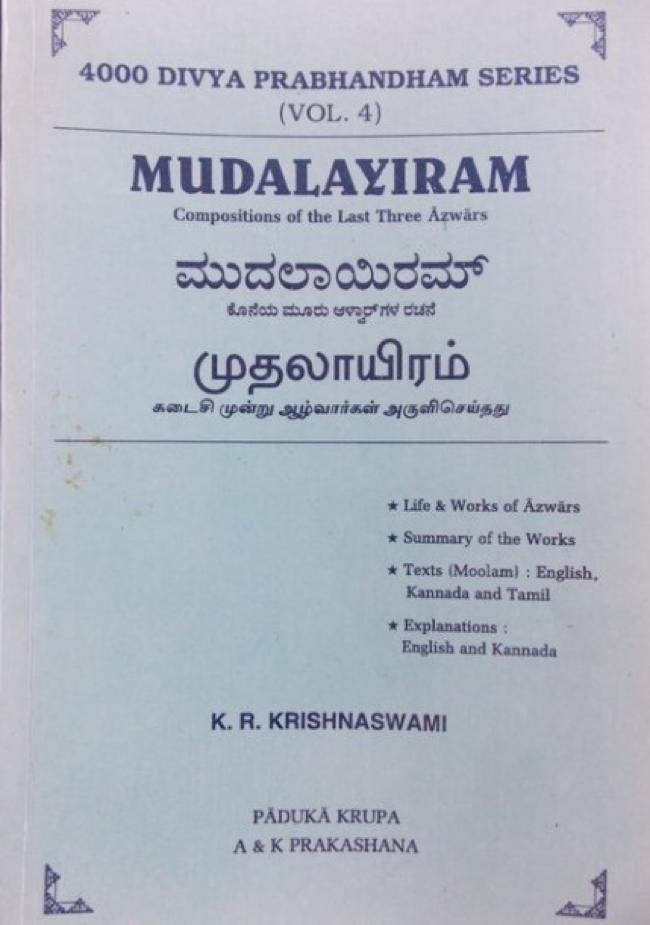 Govinda Namalu Lyrics In Ebook