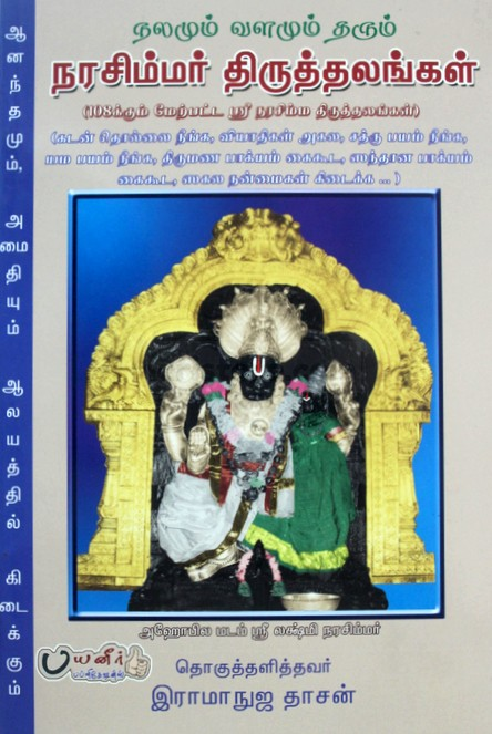 A Book On 108 Narasimha Temples With Travel Information: Review